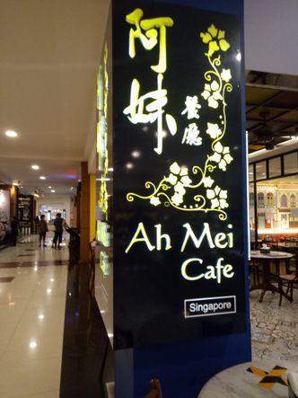 Foto Interior di Ah Mei Cafe