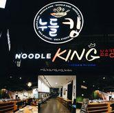 Foto di Noodle King
