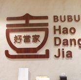 Foto di Bubur Hao Dang Jia