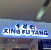 Foto di Xing Fu Tang