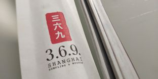 Foto 1 - Interior di Depot 3.6.9 Shanghai Dumpling & Noodle oleh Ulee
