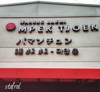 Foto Interior di Warung Bakmi Mpek Tjoen