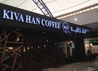 Mengenal Kiva Han, Kedai Kopi Pertama Di Dunia